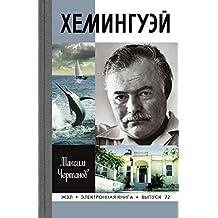 Хемингуэй (Жизнь замечательных людей Book 72) (Russian Edition)