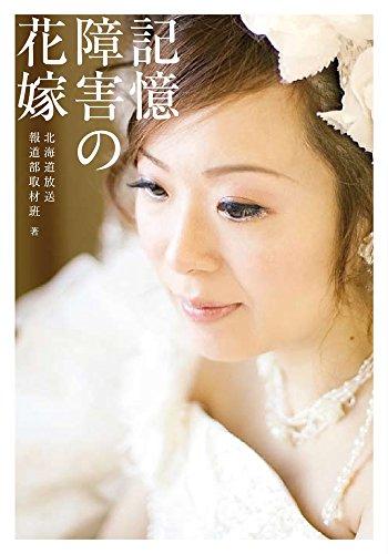 記憶障害の花嫁 (小学館文庫)