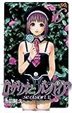 ロザリオとバンパイア season2 (6) (ジャンプコミックス)