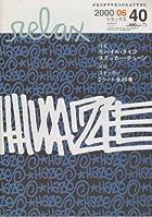 relax (リラックス) 2000年 06月号 [雑誌]