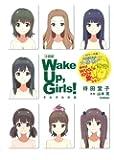 小説版 Wake Up, Girls! それぞれの姿