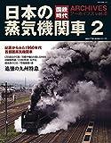 国鉄時代アーカイブズ Vol.8 (NEKO MOOK)