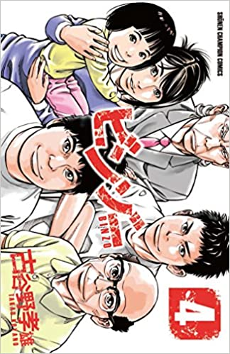 [古谷野孝雄] ビンゾー 第01-04巻