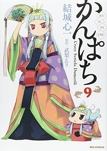 かんぱち 9 (IDコミックス REXコミックス)
