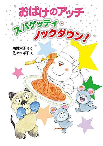 おばけのアッチ スパゲッティ・ノックダウン! (アッチ・コッチ・ソッチの小さなおばけシリーズ)