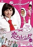 [DVD]恋するレシピ BOX 1