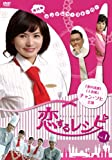 [DVD]恋するレシピ BOX 1 [DVD]