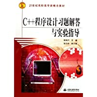 C++程序設計習題解答與實驗指導