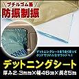 worldinfo デッドニング振動制振シート/厚み2.3mm/46cm/5メートル (White)