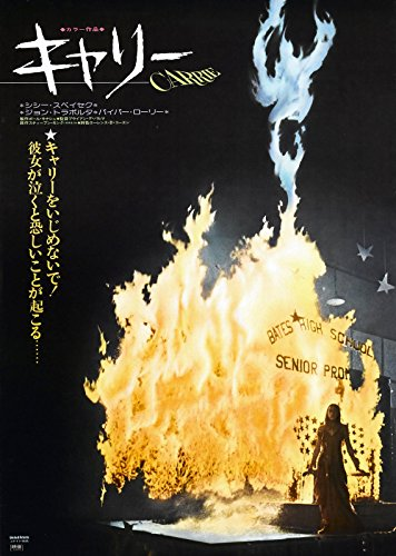 """Carrie (1976) Japanese Movie Poster 24""""x36"""""""
