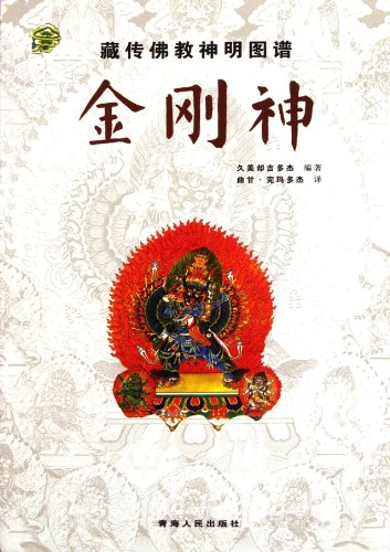 Deities Tibetan Buddhist (Vajra-dhara - Tibetan Buddhist Deities' Map (Chinese Edition))