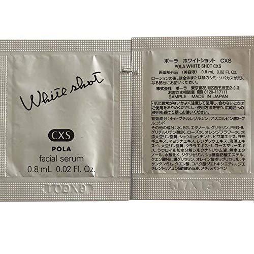 POLA サンプル ホワイトショット CXS 0.8mlX100枚 B07QW6V9XF