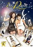 [DVD]1年に12人の男 DVD-BOX2