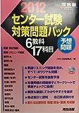 センター試験対策問題パック 2012 (河合塾シリーズ)
