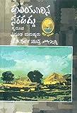 Huliyoorina Sarahaddhu: Collection of Stories