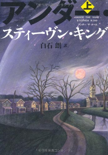 Download Under the Dome (Japanese Edition) ebook