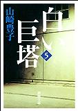 白い巨塔(五)(新潮文庫)