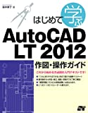 AutoCAD LT to learn for the first time 2012 construction and operation guide (2011) ISBN: 4881667920 [Japanese Import]