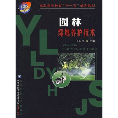 vocational education materials Greenland Eleventh Five Year Plan Maintenance Technology (paperback)(Chinese Edition)