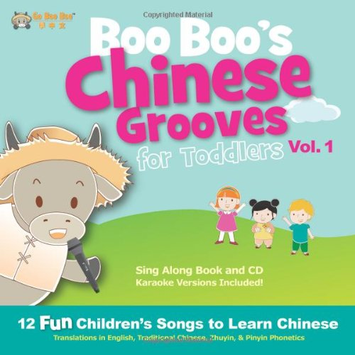 Boo Boo's Chinese Grooves for Toddlers Vol. 1 - CD Album with Sing Along Book (Bilingual English & Chinese with Phonetics in Zhuyin & Pinyin) (Chinese Edition)