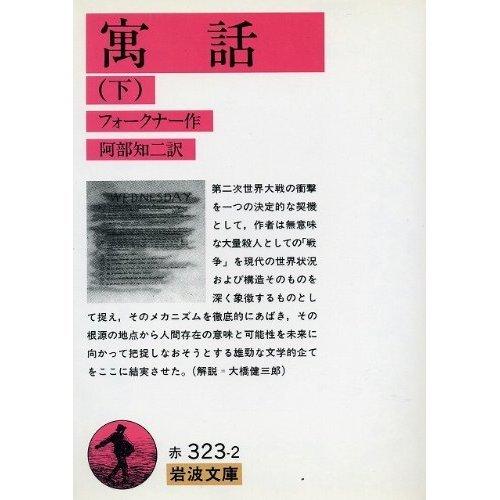 寓話〈下〉 (岩波文庫)
