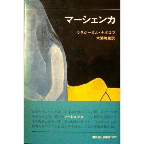 マーシェンカ (新潮・現代世界の文学)
