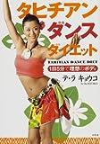 タヒチアンダンスダイエット―1日5分で理想のボディ