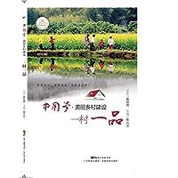 中国梦·美丽乡村建设:一村一品