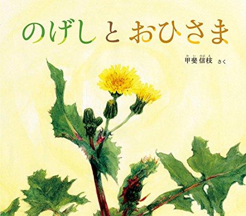 のげしと おひさま (幼児絵本ふしぎなたねシリーズ)