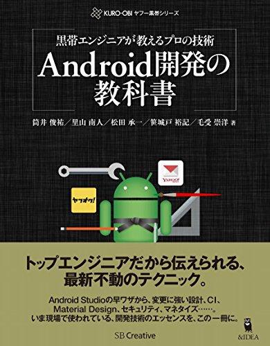 黒帯エンジニアが教えるプロの技術 Android開発の教科書(ヤフー黒帯シリーズ)