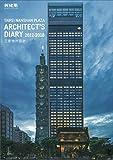 新建築2018年12月別冊/TAIPEI NANSHAN PLAZA ARCHITECT'S DIARY 2012-2018 三菱地所設計 (新建築別冊)