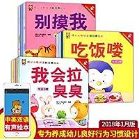 全套15册 儿童绘本0-3岁 周岁启蒙 幼儿早教书 宝宝故事书1-3 2岁 早教 婴儿书籍图书读物 睡前故事书 暖心小熊双语好习惯绘本