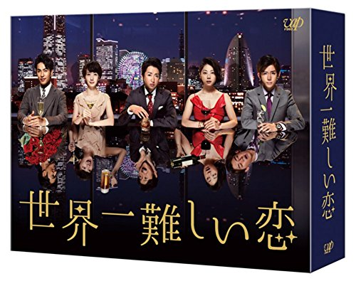 世界一難しい恋 Blu-ray BOX [初回限定版]