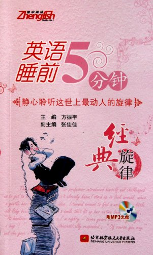 Classical Melody-Reading English before sleep-(with MP3) (Chinese Edition)