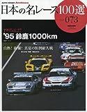日本の名レース100選 volume 073 '95鈴鹿1000km (SAN-EI MOOK AUTO SPORT Archives)