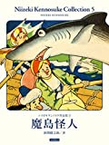 Mato kaijin: Niizeki Kennosuke Collection 5 (Japanese Edition)