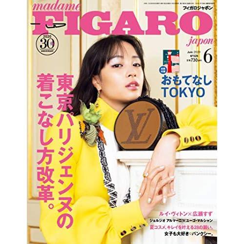 FIGARO japon 2020年6月号 表紙画像