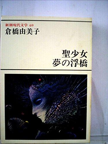 新潮現代文学〈69〉倉橋由美子 (1979年)聖少女 夢の浮橋 パルタイ 婚約 白い髪の童女