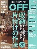 日経おとなのOFF(オフ)2015年12月号[雑誌]