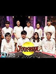 ジンロリアン〜人狼〜(2013/4/4放送分)