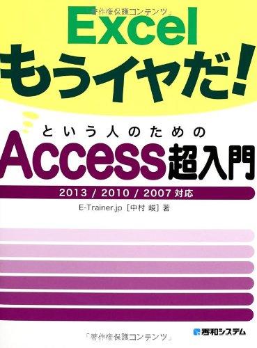 Excelもうイヤだ!という人のためのAccess超入門2013/2010/2007対応