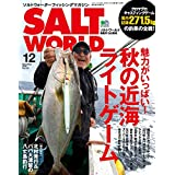 SALT WORLD(ソルトワールド) 2018年 12月号 [雑誌]