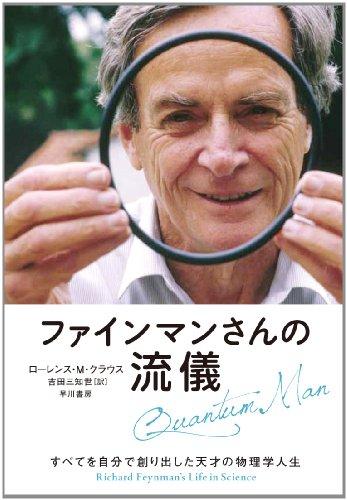 ファインマンさんの流儀―すべてを自分で創り出した天才の物理学人生