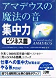 アマデウスの魔法の音 集中力(ビジネス篇)