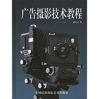 广告摄影技术教程(全新增订版)