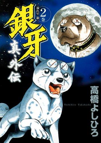 Silver Fang - shooting star silver - Shin Gaiden 2 (Young Jump Comics) (2010) ISBN: 4088790502 [Japanese Import]