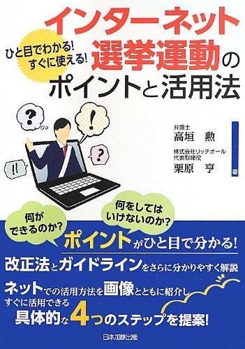 Intānetto senkyo undō no pointo to katsuyōhō : hitome de wakaru! sugu ni tsukaeru! pdf epub