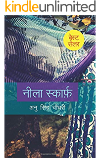 Mamma Ki Diary (Hindi) eBook: Anu Singh Choudhary: Amazon in
