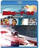 伝説のレーサーたち 命をかけた戦い [Blu-ray]