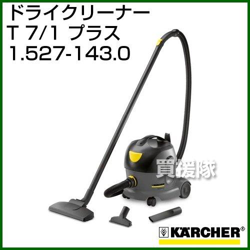 ケルヒャー ドライクリーナー T 7/1 プラス No.1.527-143.0